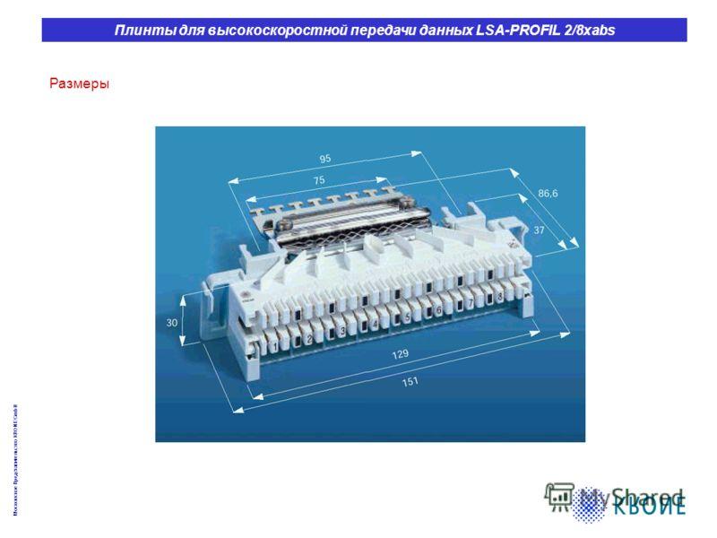 Московское Представительство KRONE GmbH Плинты для высокоскоростной передачи данных LSA-PROFIL 2/8xabs Размеры