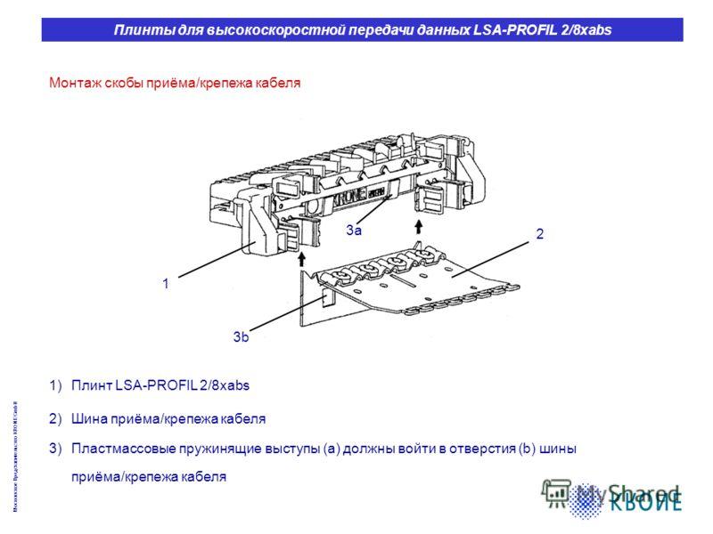 Московское Представительство KRONE GmbH Плинты для высокоскоростной передачи данных LSA-PROFIL 2/8xabs Монтаж скобы приёма/крепежа кабеля 1)Плинт LSA-PROFIL 2/8xabs 2)Шина приёма/крепежа кабеля 3)Пластмассовые пружинящие выступы (a) должны войти в от