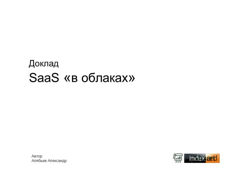 Доклад SaaS « в облаках » Автор Алябьев Александр