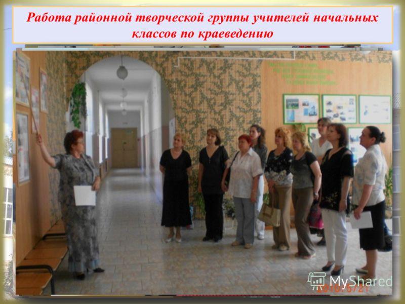 Работа районной творческой группы учителей начальных классов по краеведению