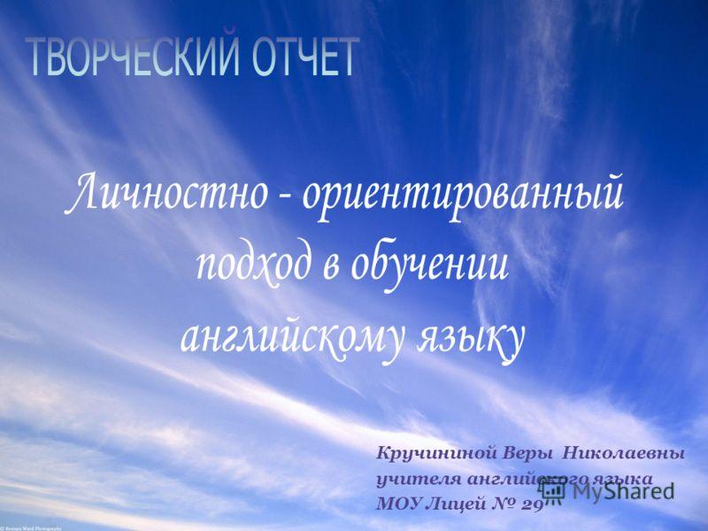 Кручининой Веры Николаевны учителя английского языка МОУ Лицей 29