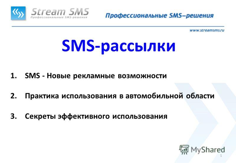 1 SMS-рассылки 1.SMS - Новые рекламные возможности 2.Практика использования в автомобильной области 3.Секреты эффективного использования