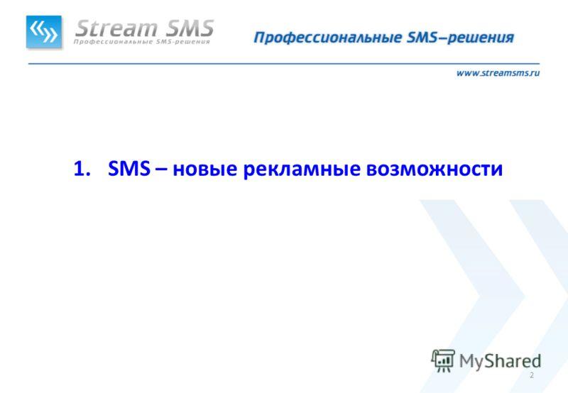 2 1.SMS – новые рекламные возможности