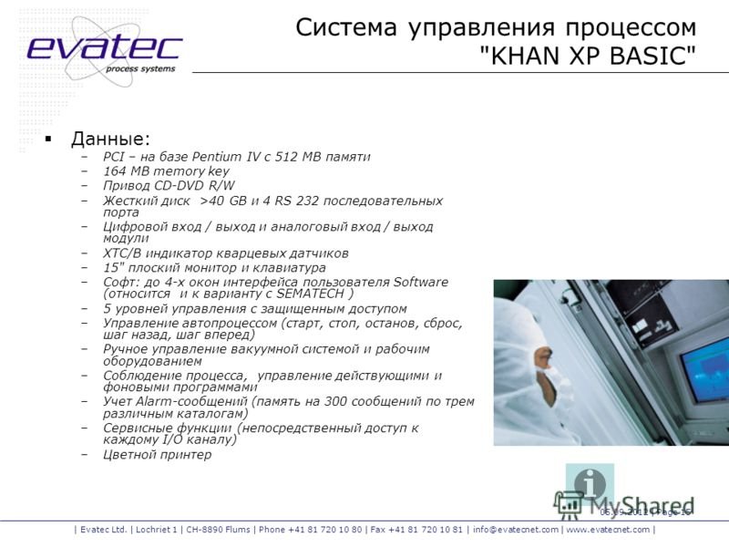 | Evatec Ltd. | Lochriet 1 | CH-8890 Flums | Phone +41 81 720 10 80 | Fax +41 81 720 10 81 | info@evatecnet.com | www.evatecnet.com | 05.09.2012 | Page 15 Система управления процессом