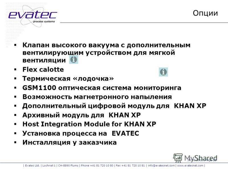 | Evatec Ltd. | Lochriet 1 | CH-8890 Flums | Phone +41 81 720 10 80 | Fax +41 81 720 10 81 | info@evatecnet.com | www.evatecnet.com | 05.09.2012 | Page 18 Опции Клапан высокого вакуума с дополнительным вентилирующим устройством для мягкой вентиляции