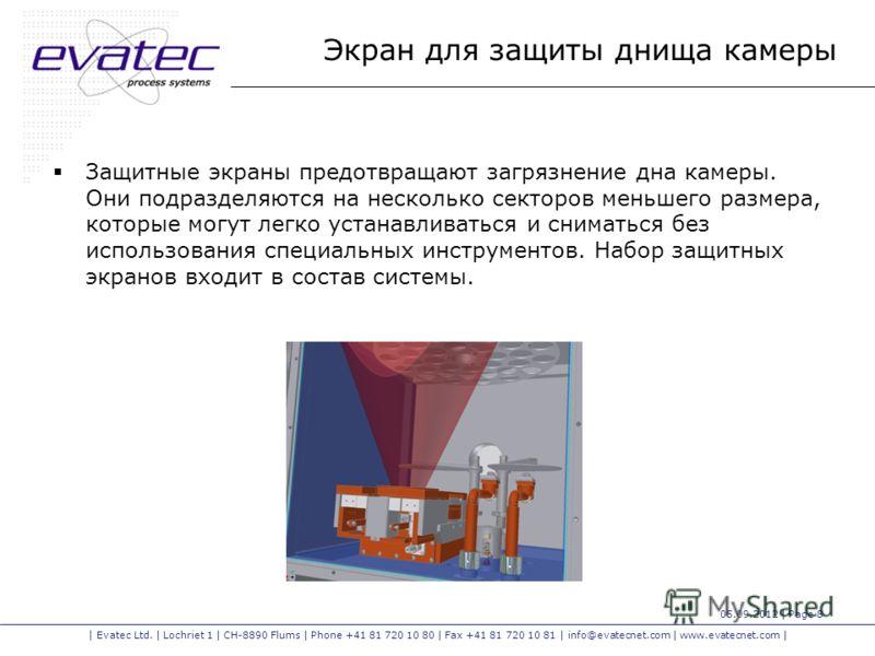 | Evatec Ltd. | Lochriet 1 | CH-8890 Flums | Phone +41 81 720 10 80 | Fax +41 81 720 10 81 | info@evatecnet.com | www.evatecnet.com | 05.09.2012 | Page 8 Экран для защиты днища камеры Защитные экраны предотвращают загрязнение дна камеры. Они подразде