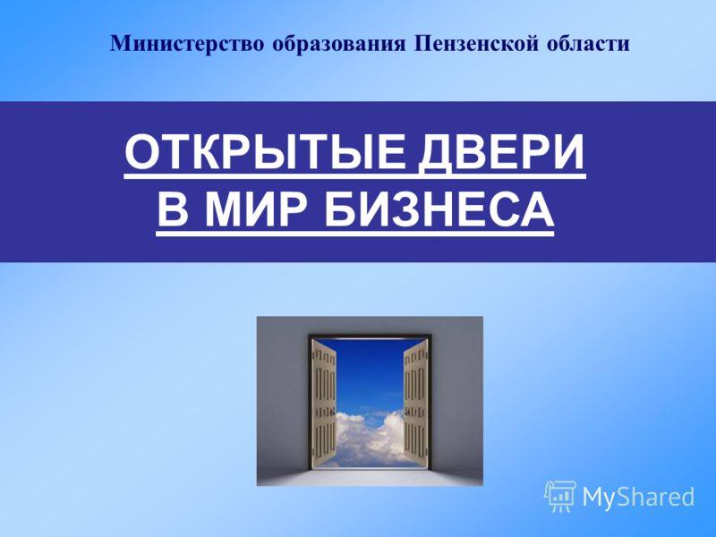 Министерство образования Пензенской области ОТКРЫТЫЕ ДВЕРИ В МИР БИЗНЕСА
