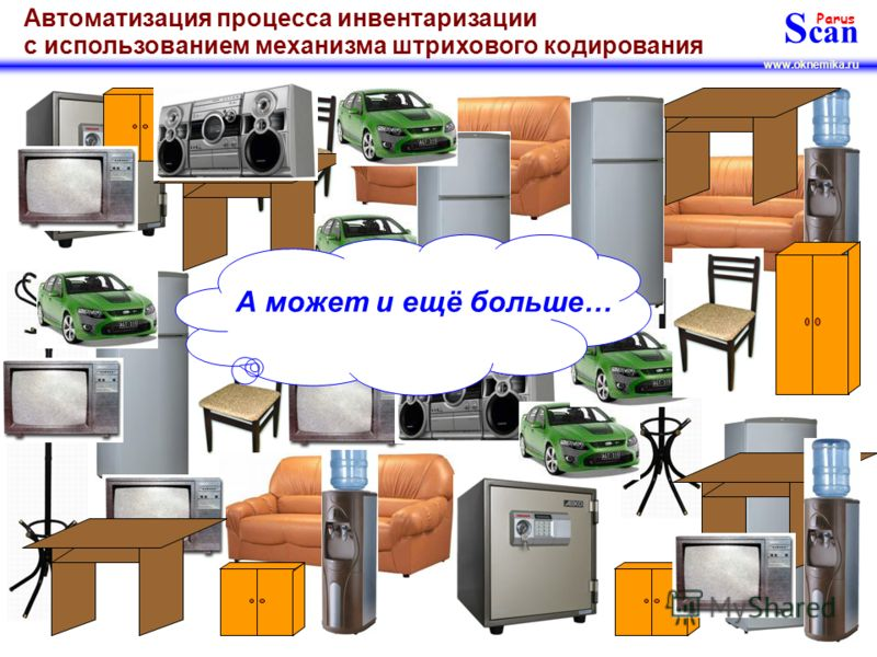 S can Parus www.oknemika.ru Автоматизация процесса инвентаризации с использованием механизма штрихового кодирования …больше, гораздо больше…