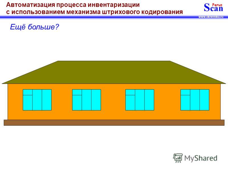 S can Parus www.oknemika.ru Автоматизация процесса инвентаризации с использованием механизма штрихового кодирования А может помещений больше?