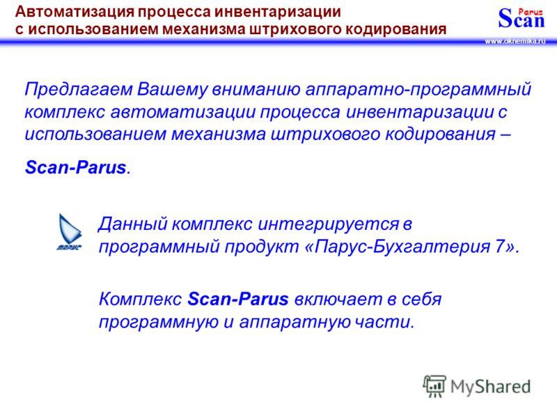 S can Parus www.oknemika.ru Автоматизация процесса инвентаризации с использованием механизма штрихового кодирования Аппаратно-программный комплекс Scan-Parus