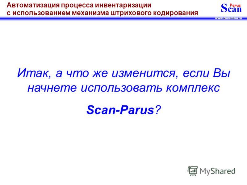 S can Parus www.oknemika.ru Автоматизация процесса инвентаризации с использованием механизма штрихового кодирования После проведения инвентаризации Вы знаете в каких именно помещениях какие объекты находятся?