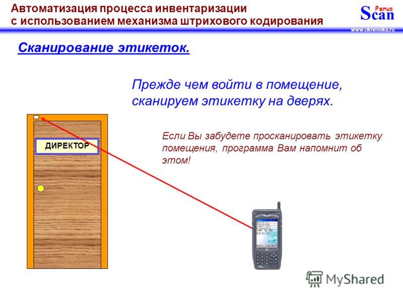 S can Parus www.oknemika.ru Автоматизация процесса инвентаризации с использованием механизма штрихового кодирования Так, этикетки наклеены, можно начинать инвентаризацию! Выгружаем данные из компьютера в терминал. Можно выгрузить в терминал информаци