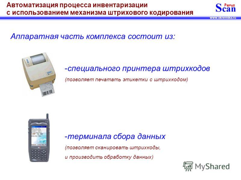S can Parus www.oknemika.ru Автоматизация процесса инвентаризации с использованием механизма штрихового кодирования Предлагаем Вашему вниманию аппаратно-программный комплекс автоматизации процесса инвентаризации с использованием механизма штрихового