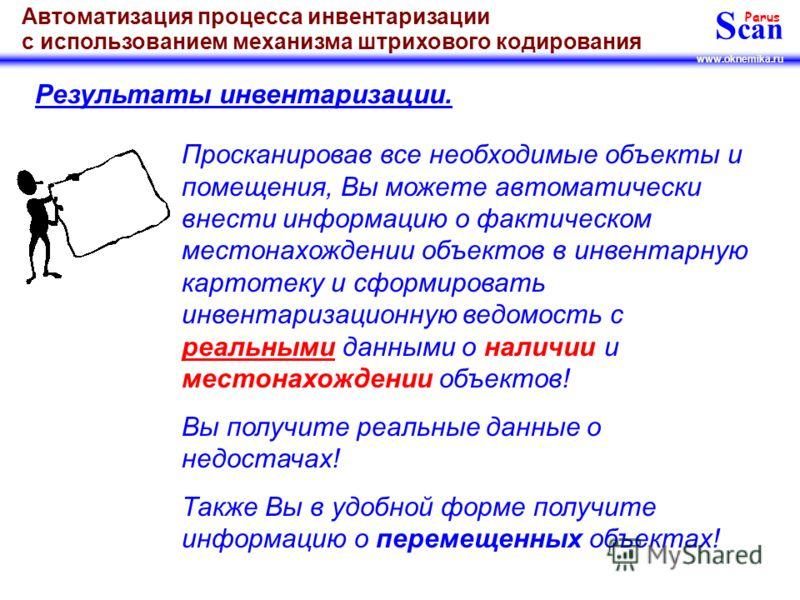 S can Parus www.oknemika.ru Автоматизация процесса инвентаризации с использованием механизма штрихового кодирования Обобщенно, процесс инвентаризации можно представить следующей схемой: 1.Печать этикеток объектов и помещений (выполняется один раз). 2