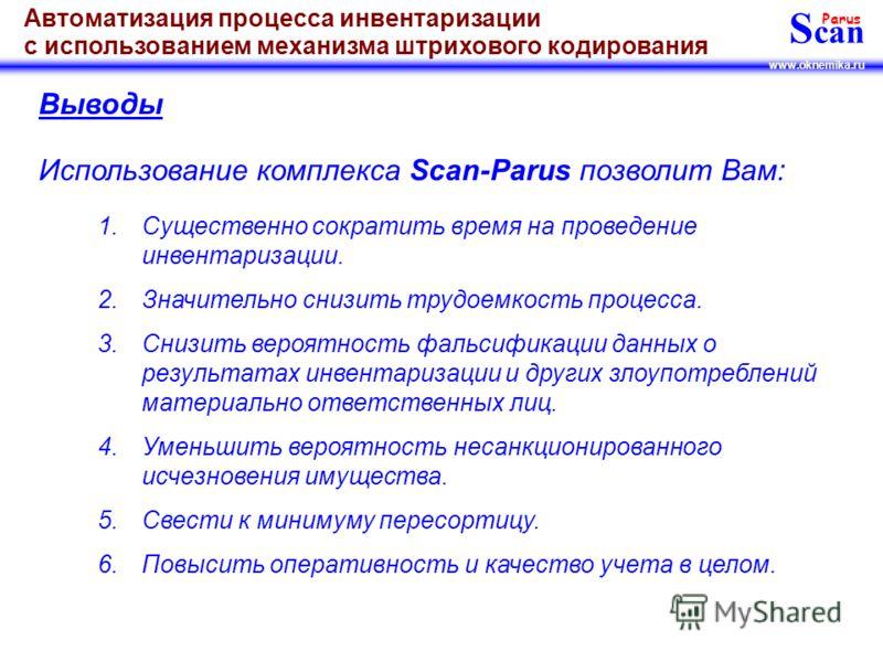 S can Parus www.oknemika.ru Автоматизация процесса инвентаризации с использованием механизма штрихового кодирования Результаты инвентаризации. Дополнительно Вы можете распечатать и/или посмотреть списки: -перемещенных объектов (объекты, которые в ход