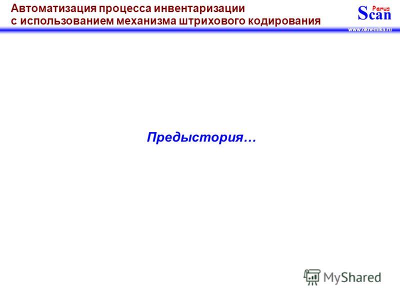 S can Parus www.oknemika.ru Автоматизация процесса инвентаризации с использованием механизма штрихового кодирования Программная часть комплекса включает в себя: серверную часть терминальную часть -подготовка и выгрузка данных в терминал -загрузка и о
