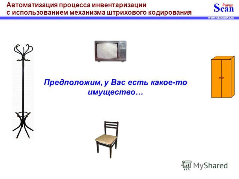 S can Parus www.oknemika.ru Автоматизация процесса инвентаризации с использованием механизма штрихового кодирования Предыстория…