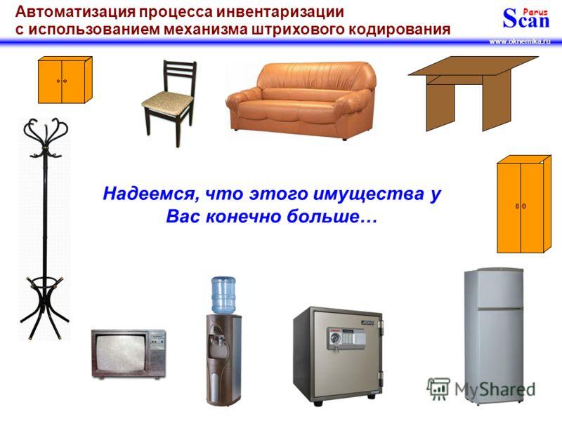 S can Parus www.oknemika.ru Автоматизация процесса инвентаризации с использованием механизма штрихового кодирования Предположим, у Вас есть какое-то имущество…