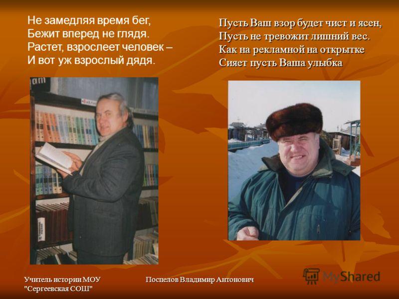 Учитель истории МОУ