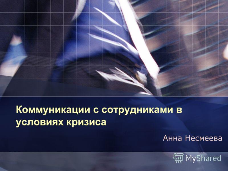 Коммуникации с сотрудниками в условиях кризиса Анна Несмеева
