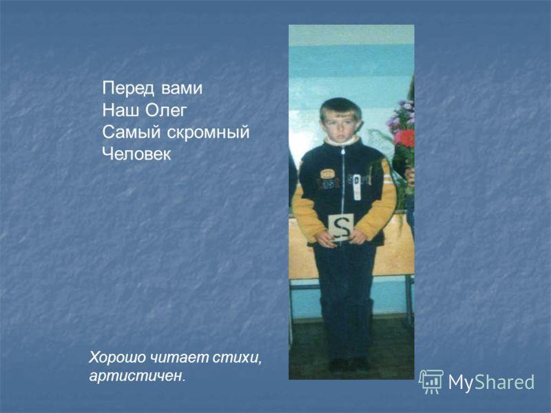 Перед вами Наш Олег Самый скромный Человек Хорошо читает стихи, артистичен.