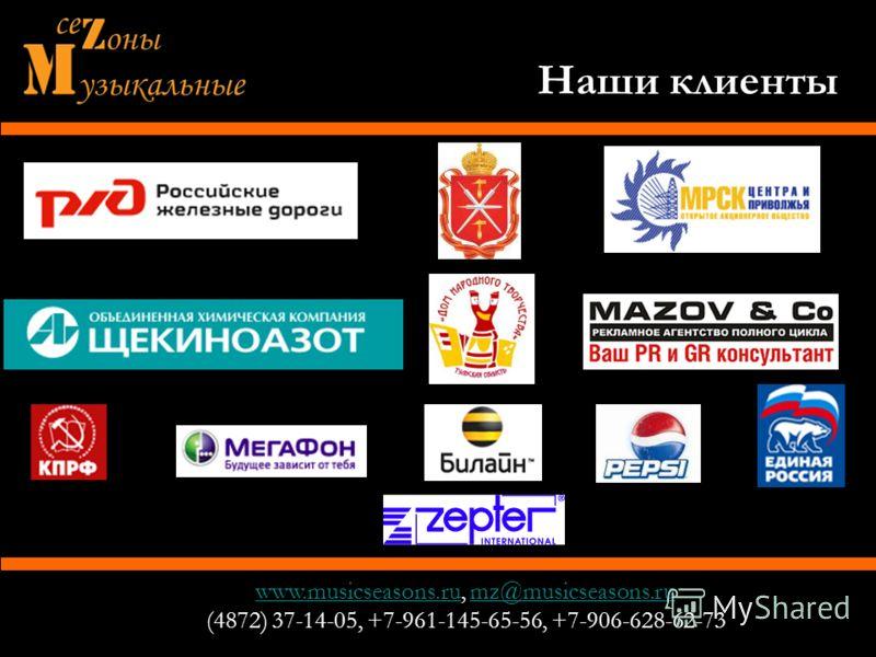 www.musicseasons.ruwww.musicseasons.ru, mz@musicseasons.rumz@musicseasons.ru (4872) 37-14-05, +7-961-145-65-56, +7-906-628-62-73 Наши клиенты