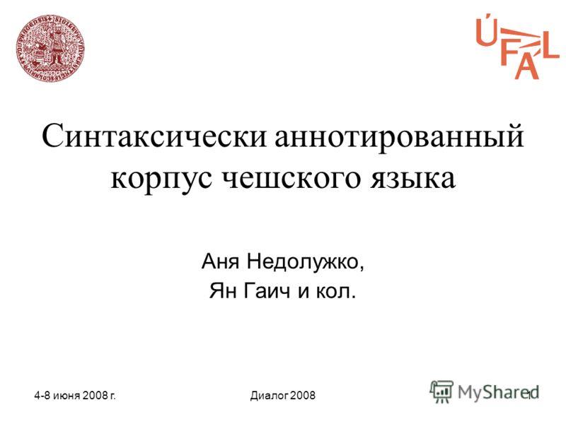 4-8 июня 2008 г.Диалог 20081 Синтаксически аннотированный корпус чешского языка Аня Недолужко, Ян Гаич и кол.