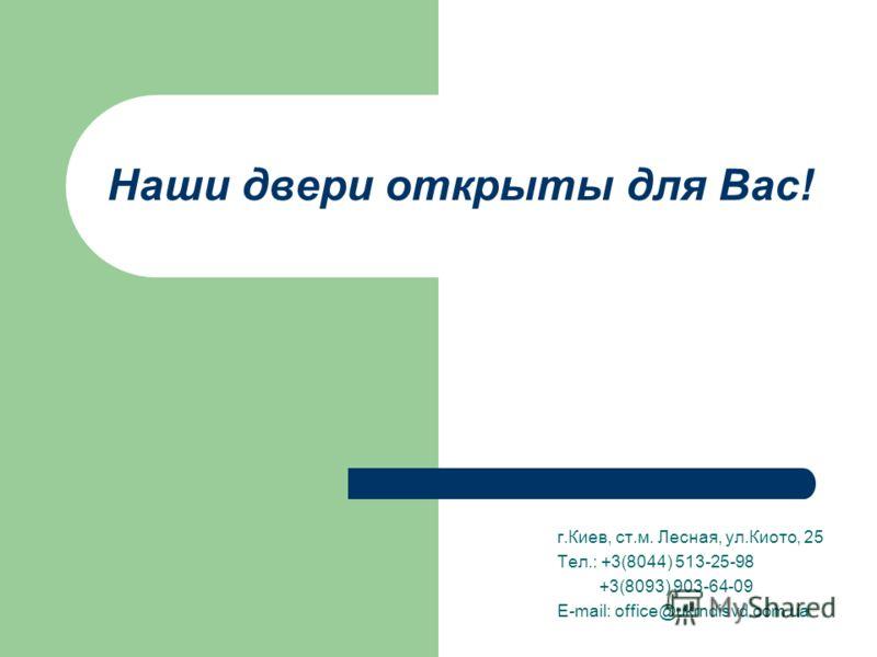 Наши двери открыты для Вас! г.Киев, ст.м. Лесная, ул.Киото, 25 Тел.: +3(8044) 513-25-98 +3(8093) 903-64-09 E-mail: office@ukrndisvd.com.ua