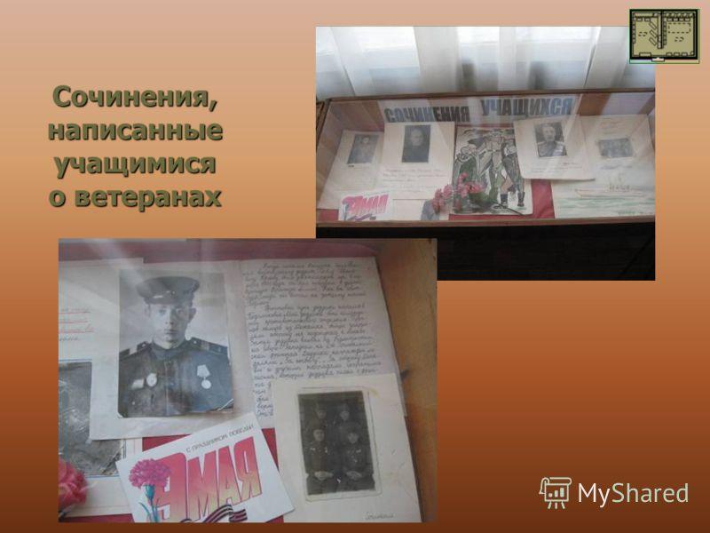 Сочинения, написанные учащимися о ветеранах