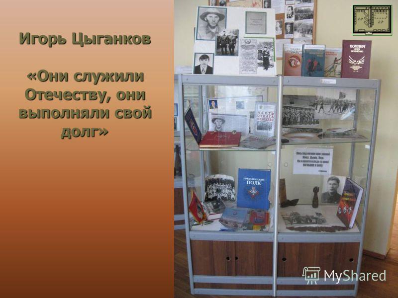 Игорь Цыганков «Они служили Отечеству, они выполняли свой долг»