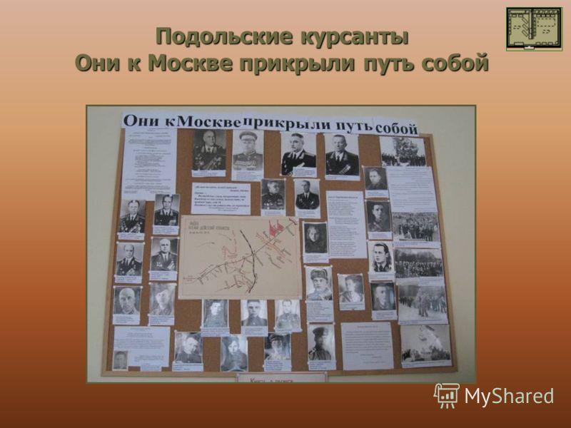 Подольские курсанты Они к Москве прикрыли путь собой