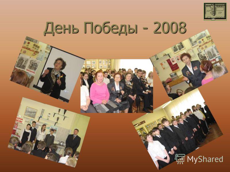 День Победы - 2008