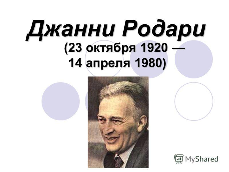 Джанни Родари (23 октября 1920 14 апреля 1980) (23 октября 1920 14 апреля 1980)