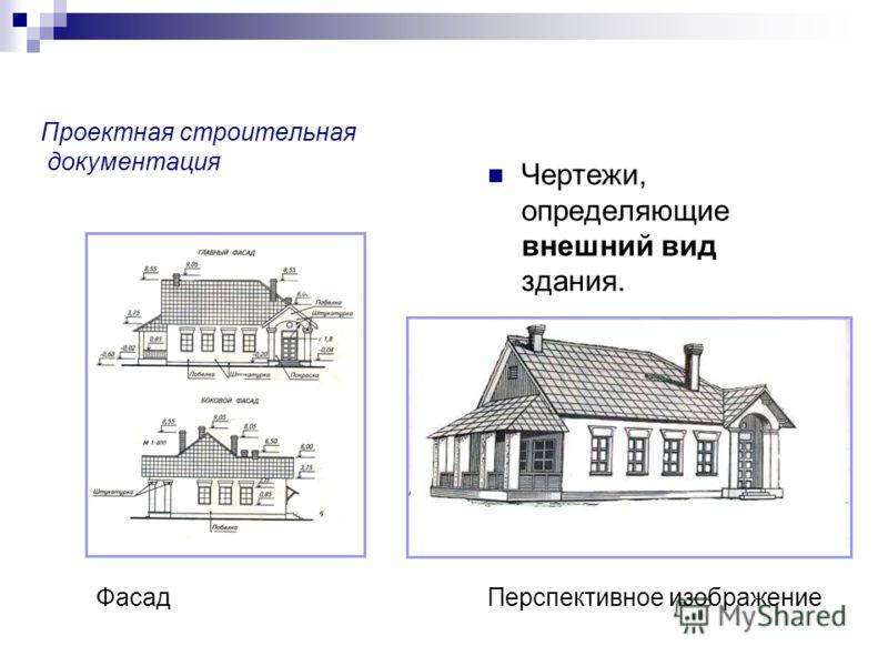 Проектная строительная документация Чертежи, определяющие внешний вид здания. ФасадПерспективное изображение