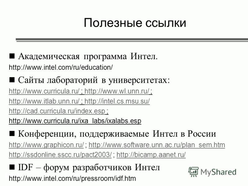 ® Полезные ссылки Академическая программа Интел. http://www.intel.com/ru/education/ Сайты лабораторий в университетах: http://www.curricula.ru/http://www.curricula.ru/ ; http://www.wl.unn.ru/ ;http://www.wl.unn.ru/ http://www.itlab.unn.ru/http://www.