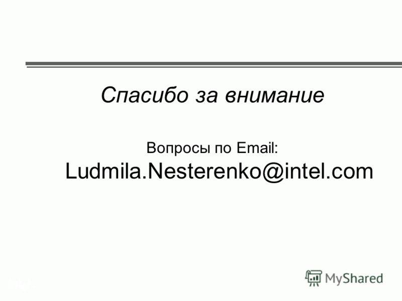 ® Спасибо за внимание Вопросы по Email: Ludmila.Nesterenko@intel.com