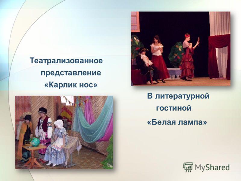 Театрализованное представление «Карлик нос» В литературной гостиной «Белая лампа»