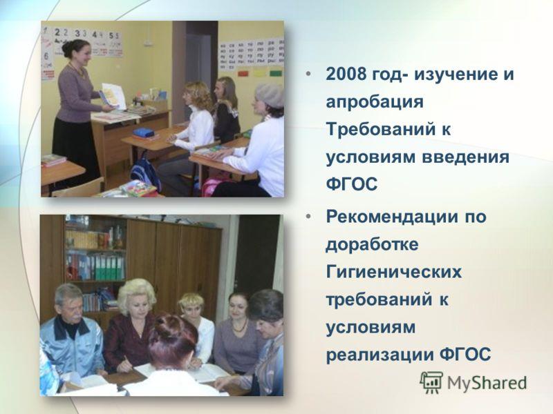 2008 год- изучение и апробация Требований к условиям введения ФГОС Рекомендации по доработке Гигиенических требований к условиям реализации ФГОС