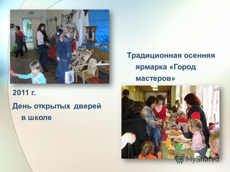 Традиционная осенняя ярмарка «Город мастеров» 2011 г. День открытых дверей в школе