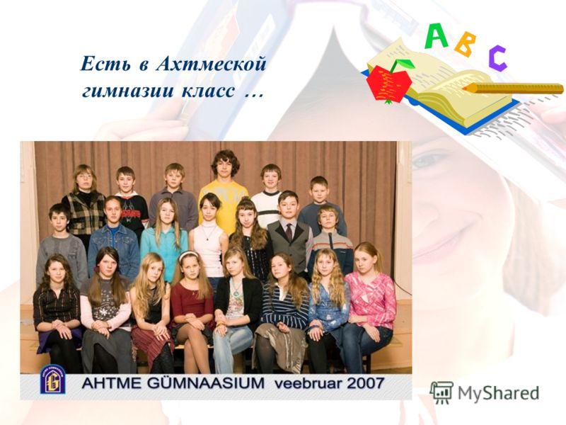 Есть в Ахтмеской гимназии класс …