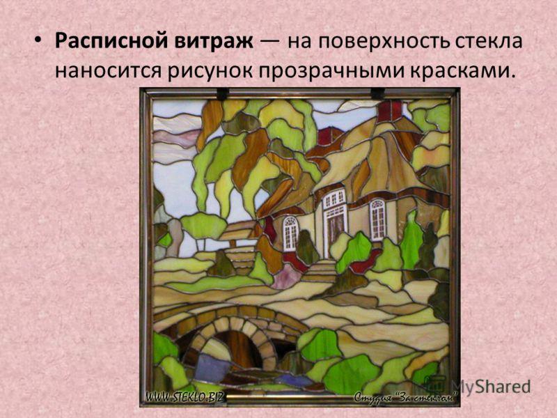 Расписной витраж на поверхность стекла наносится рисунок прозрачными красками.