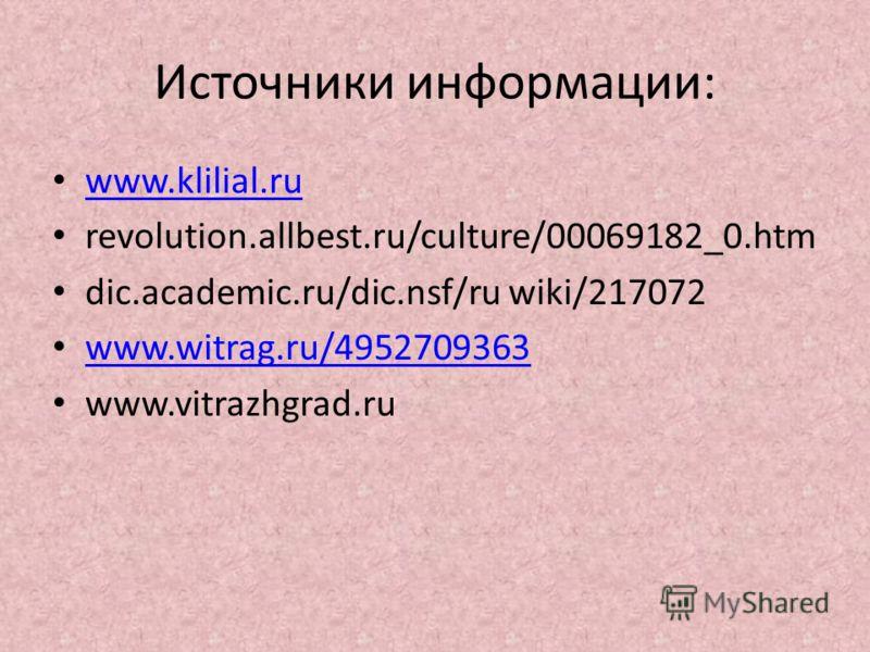 Источники информации: www.klilial.ru revolution.allbest.ru/culture/00069182_0.htm dic.academic.ru/dic.nsf/ru wiki/217072 www.witrag.ru/4952709363 www.vitrazhgrad.ru