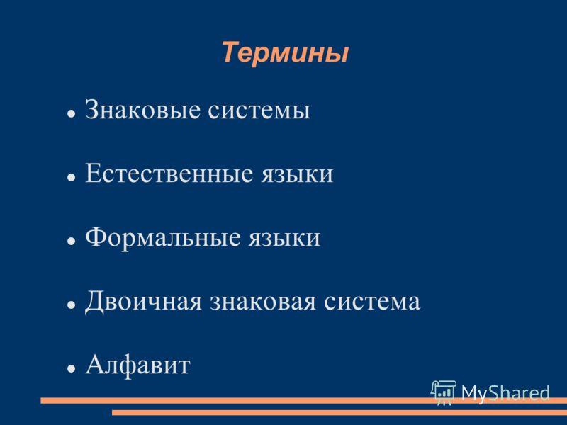 Термины Знаковые системы Естественные языки Формальные языки Двоичная знаковая система Алфавит