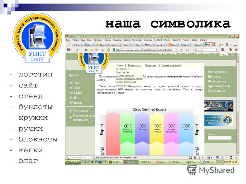 наша символика - логотип - сайт - стенд - буклеты - кружки - ручки - блокноты - кепки - флаг