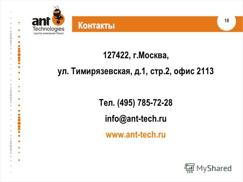 18 127422, г.Москва, ул. Тимирязевская, д.1, стр.2, офис 2113 Тел. (495) 785-72-28 info@ant-tech.ru www.ant-tech.ru Контакты