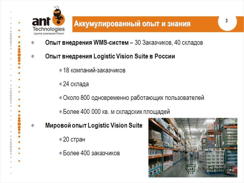 3 Аккумулированный опыт и знания Опыт внедрения WMS-систем – 30 Заказчиков, 40 складов Опыт внедрения Logistic Vision Suite в России 18 компаний-заказчиков 24 склада Около 800 одновременно работающих пользователей Более 400 000 кв. м складских площад