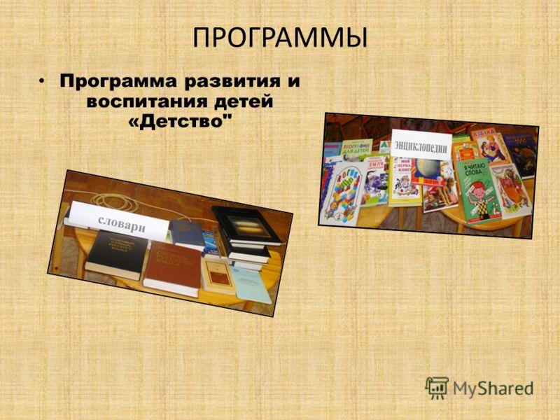 ПРОГРАММЫ Программа развития и воспитания детей «Детство