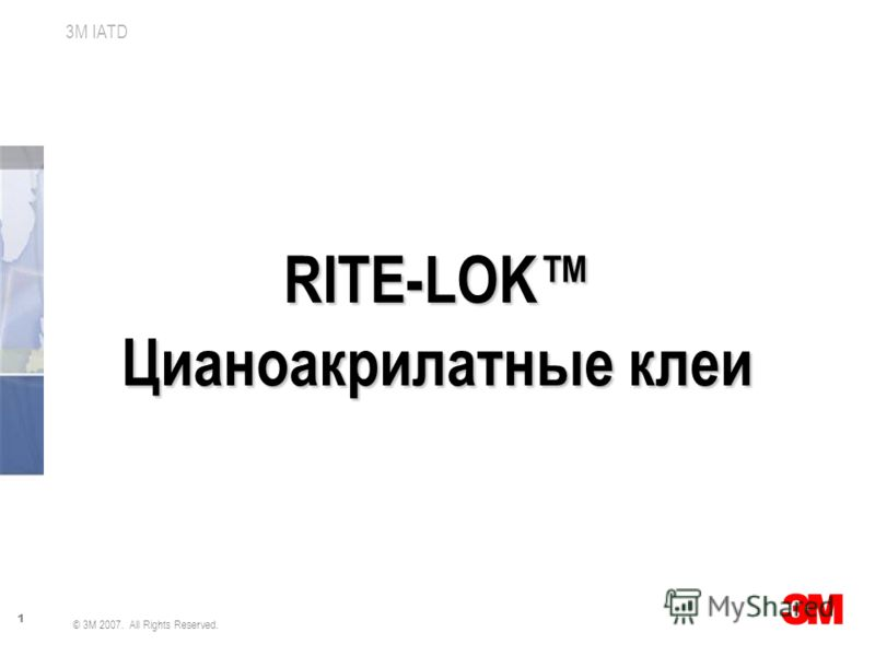 1 3M IATD © 3M 2007. All Rights Reserved. RITE-LOK Цианоакрилатные клеи