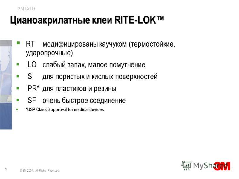 4 3M IATD © 3M 2007. All Rights Reserved. Цианоакрилатные клеи RITE-LOK RTмодифицированы каучуком (термостойкие, ударопрочные) LOслабый запах, малое помутнение SIдля пористых и кислых поверхностей PR*для пластиков и резины SFочень быстрое соединение