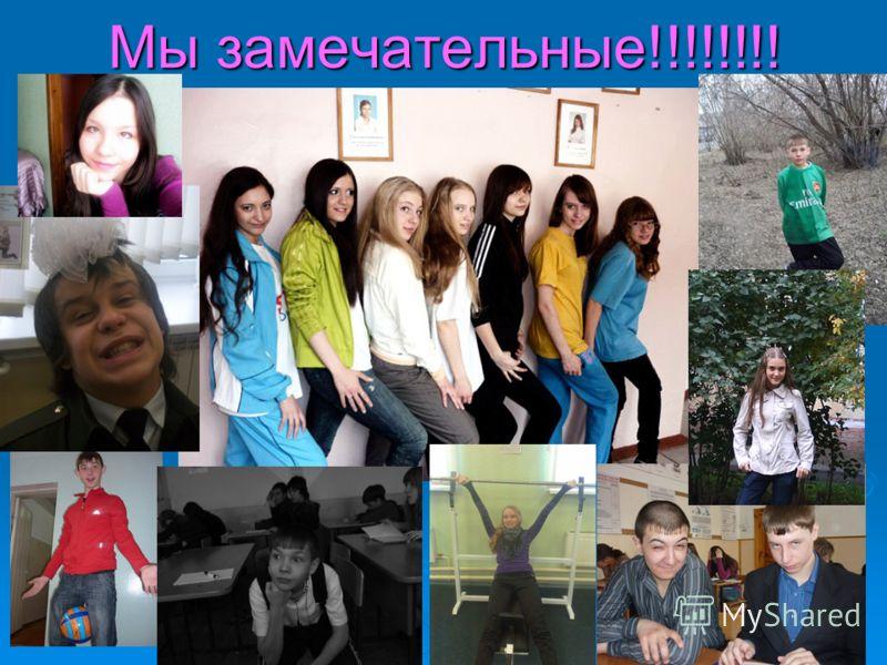 Мы замечательные!!!!!!!!